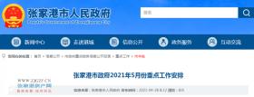 张家港市政府2021年5月份重点工作安排