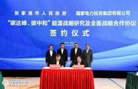 张家港签约全球最大光伏发电企业!为新能源行业发展带来历史性机遇