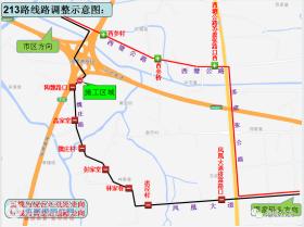 自2021年5月6日起临时调整213路线路走向(详见附图),具体如下:
