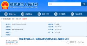 速看!关于张家港市西二环-杨新公路快速化改造工程项目公示