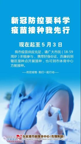 张家港人注意了!新冠疫苗接种重要通知!