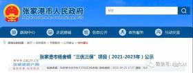 """涉及农户1122户!关于张家港市杨舍镇""""三优三保""""项目(2021-2023年)公示来了!"""