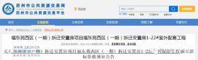 占地面积97900�O!关于福东苑西区(一期)拆迁安置房项目最新进展情况来了!