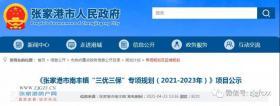 """涉及农户570户,共计2219人!关于《张家港市南丰镇""""三优三保""""专项规划(2021-2023年)》项目公示来了"""
