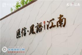 境启风华 全城共鉴 | 5.5汇信・凤语江南营销中心暨示范区盛大开放!