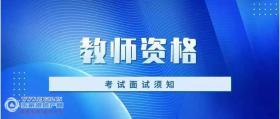 2021年上半年江苏省中小学教师资格考试(面试)考前须知