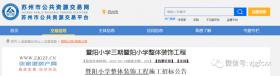 1900万元!关于暨阳小学整体装饰工程施工招标公告来了!
