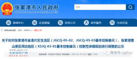 关于拟对张家港市金港片区生活区(JGCQ-05-02、JGCQ-05-03基本控制单元)、张家港香山景区周边地区(XSJQ-03-01基本控制单元)控制性详细规划进行调整的公示来了