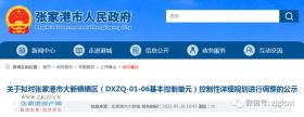60.53公顷!关于拟对张家港市大新镇镇区(DXZQ-01-06基本控制单元)控制性详细规划进行调整的公示来了