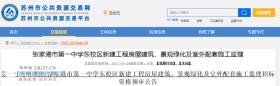 24000万元!关于张家港市第一中学东校区新建工程最新进展情况来了