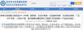 122500万元!关于张家港新乘北苑四期最新进展情况来了!