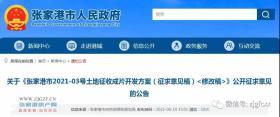 关于《张家港市2021-03号土地征收成片开发方案(征求意见稿)<修改稿>》公开征求意见的公告来了