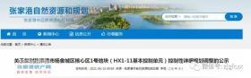 用地面积约41.92公顷!关于拟对张家港市杨舍城区核心区1号地块(HX1-11基本控制单元)控制性详细规划调整的公示来了!