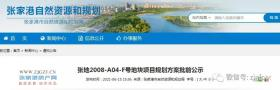楼面价13028元/�O!关于张地2008-A04-F号地块项目规划方案批前公示来了!