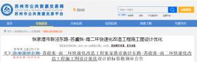 29.2亿元!新泾东路-苏虞张-南二环快速化改造工程最新进展情况来了!