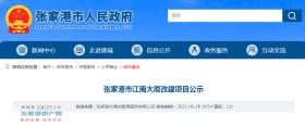 项目总投资12000万元!关于张家港市江南大厦改建项目公示来了!