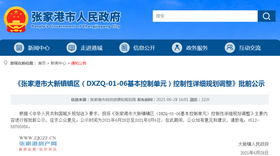 60.53公顷!关于《张家港市大新镇镇区(DXZQ-01-06基本控制单元)控制性详细规划调整》批前公示来了!