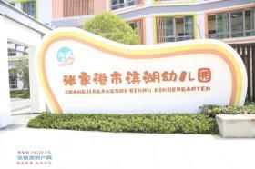 好消息来了!9月,滨湖幼儿园、新塘幼儿园、梁丰幼儿园东园区.....这些新学校将投用!