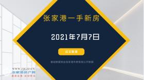 2021年7月7日张家港新房成交数据总计31套 香港城购物广场成交4套,位居第一!