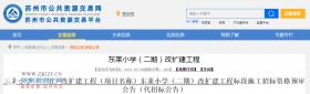 6600万元!关于东莱小学(二期)改扩建工程最新进展情况来了!