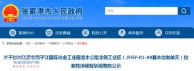 关于拟对江苏省扬子江国际冶金工业园港丰公路北侧工业区(JFGY-01-04基本控制单元)控制性详细规划调整的公示来了!