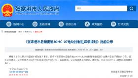 用地面积约为205.21公顷!关于《张家港市后塍街道JGHC-07地块控制性详细规划》批前公示来了!