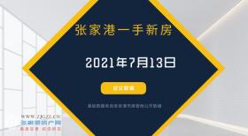 2021年7月13日张家港新房成交数据总计40套 海源名邸成交5套,位居第一!