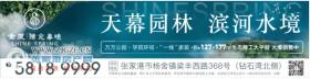 """金厦・阳光春晓丨港城西区,这个项目全力打造""""更舒适""""的生活体验"""