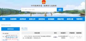 重磅消息!共有产权保障住!《杭州市共有产权保障住房管理办法(征求意见稿)》来了!