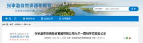 总建面面积7200�O!关于张家港市高铁投资发展有限公司九年一贯制学校变更公示来了!
