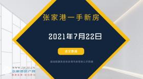 2021年7月22日张家港新房成交数据总计58套,滨河云�Z花园成交10套,位居第一!