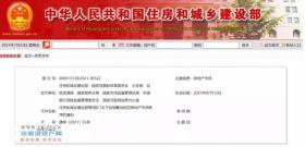 7月23日,住房和城乡建设部等8部门发布关于持续整治规范房地产市场秩序的通知