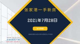 2021年7月28日张家港新房成交数据总计75套,熙悦花园(保利熙悦)成交15套,位居第一!