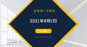 2021年8月1日张家港新房成交数据总计23套,东棠春晓花园(棠樾世家)成交8套,位居第一!