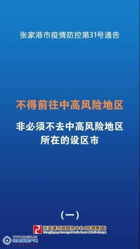 张家港市疫情防控第31号通告发布,以下9点,很重要!