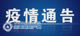 截至8月2日24时江苏新型冠状病毒肺炎疫情最新情况