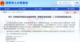 """深圳学区房""""大地震""""     未来学区房市场降温的可能性较大"""