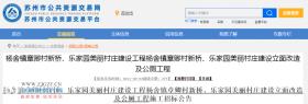236万元!关于杨舍镇章卿村新桥、乐家园美丽村庄建设工程最新进展情况来了!
