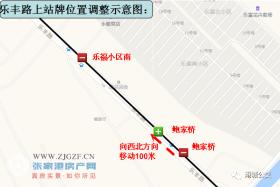 """现于2021年8月4日起撤销""""乐福小区南""""站点并取消途径线路在该站点停靠"""