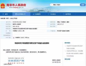 南京发布落户新政!与苏州居住和社保缴纳年限累计认可!9月1日实施!