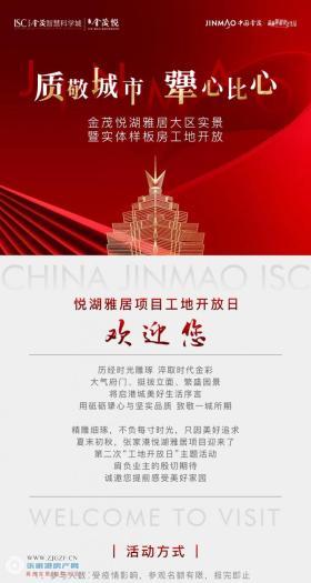 科学城大事件 | 金茂悦湖雅居项目工地开放日,欢迎报名参观