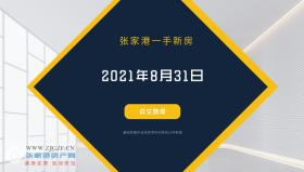 2021年8月31日张家港新房成交数据总计48套,玉�Z雅苑(建发御�Z湾)成交11套,位居第一
