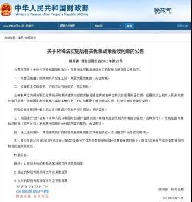 自9月1日起,�_定明�_了夫妻之�g�更房屋��倜庹髌醵�等6�N免征情形...