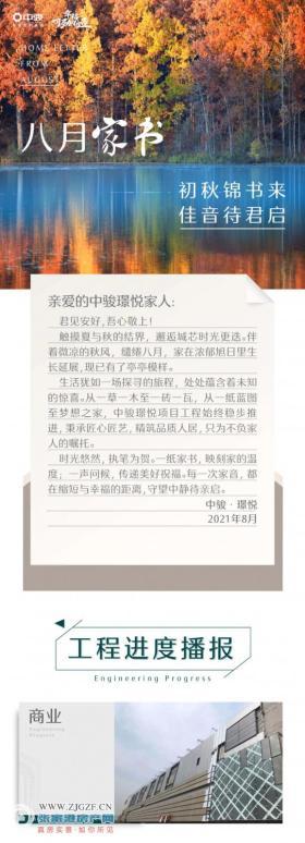 骏家书丨2021-08丨苏州・�Z悦