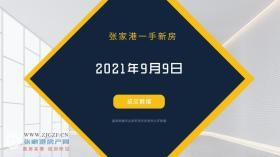 2021年9月9日张家港新房成交数据总计43套,观湖名苑(新湖壹号)成交9套,位居第一