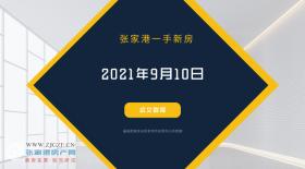 2021年9月10日张家港新房成交数据总计36套,凤语雅苑(凤语江南)成交6套,位居第一