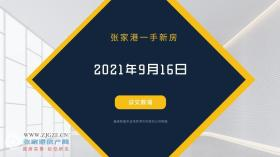 2021年9月16日张家港新房成交数据总计32套,璞樾名邸(青禾暨阳府)成交6套,位居第一
