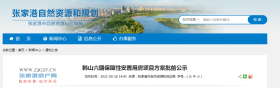总建筑面积约18万�O!关于韩山六期保障性安置用房项目方案批前公示来了!