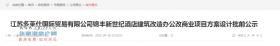 3530平方米!关于江苏多莱仕国际贸易有限公司锦丰新世纪酒店建筑改造办公改商业项目方案设计批前公示来了!
