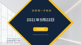 2021年9月22日张家港新房成交数据总计25套